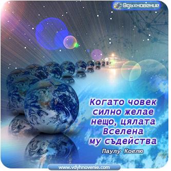 Когато човек силно желае нещо, цялата Вселена му съдейства