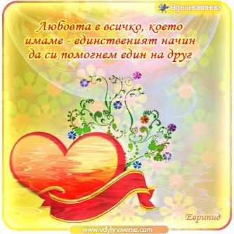 """""""Любовта е всичко, което имаме - единственият начин да си помогнем един на друг """"- Евпирид"""