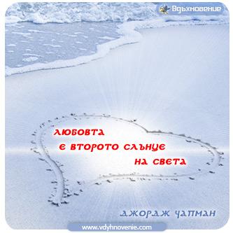 Любовта е второто слънце на света! - Джордж Чапман