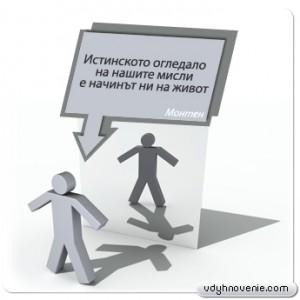 Истинското огледало на нашите мисли е начинът ни на живот - Монтен