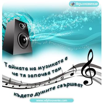 Тайната на музиката е че тя започва там където думите свършват