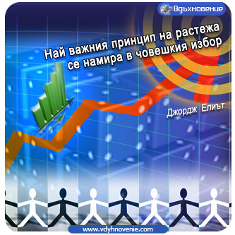 Най важния принцип на растежа се намира в човешкия избор