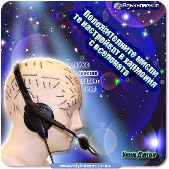Положителните мисли те настройват в хармония с вселената
