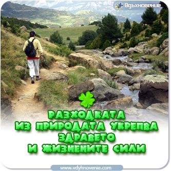 Разходката из природата укрепва здравето и жизнените сили