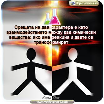 Срещата на два характера е като взаимодействието между две химически вещества: ако има реакция и двете се трансформират