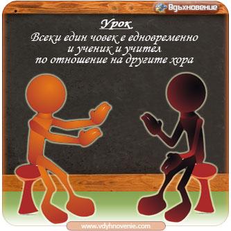 Всеки един човек е едновременно и ученик и учител по отношение на другите хора