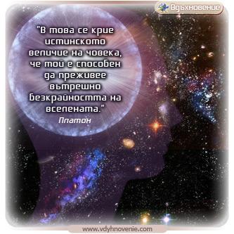 """""""В това се крие истинското величие на човека, че той е способен да преживее вътрешно безкрайността на вселената."""""""