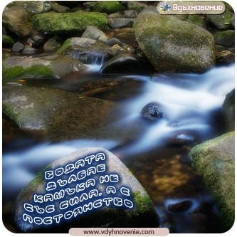 Водата дълбае камъка не със сила, а с постоянство