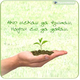 Ако искаш да вземаш, научи се да даваш.