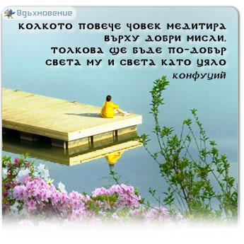 Колкото повече човек медитира върху добри мисли, толкова ще бъде по-добър света му и света като цяло