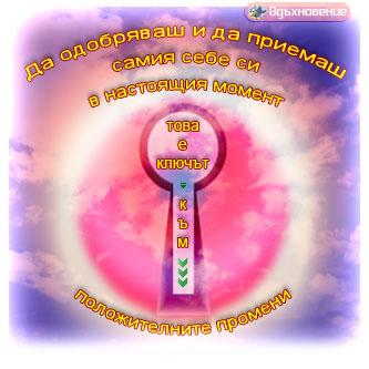 Да одобряваш и да приемаш самия себе си в настоящия момент това е ключът към положителните промени