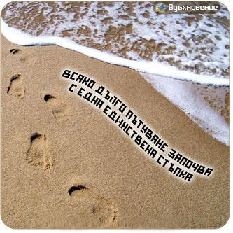 Всяко дълго пътуване започва с една единствена Всяко дълго пътуване започва с една единствена стъпка